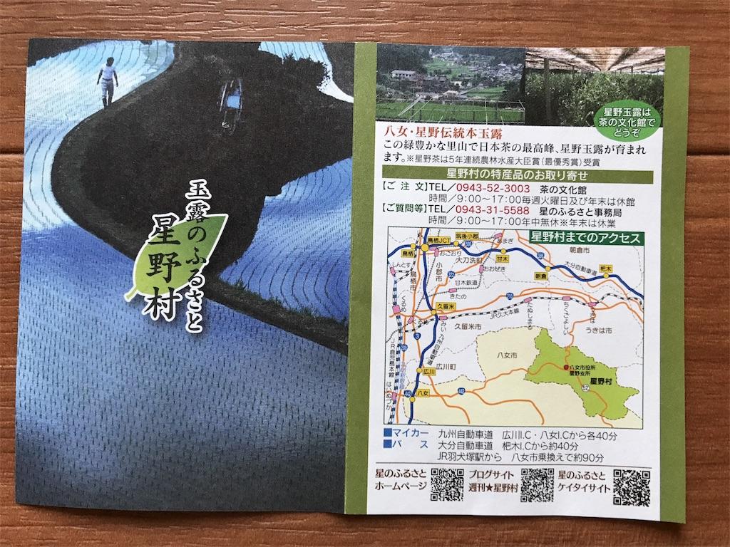 f:id:yumiko531:20171007133121j:image