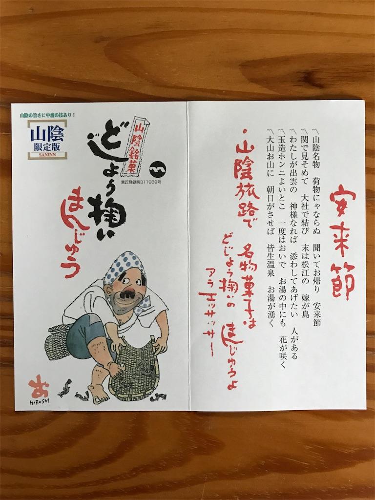f:id:yumiko531:20171015233709j:image