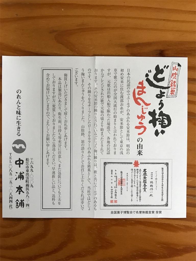 f:id:yumiko531:20171015233726j:image