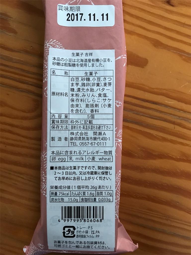 f:id:yumiko531:20171015234033j:image