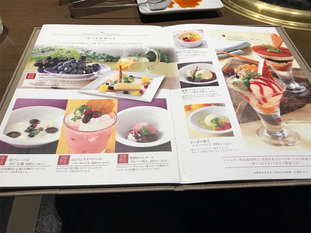 f:id:yumiko531:20171018234916j:image