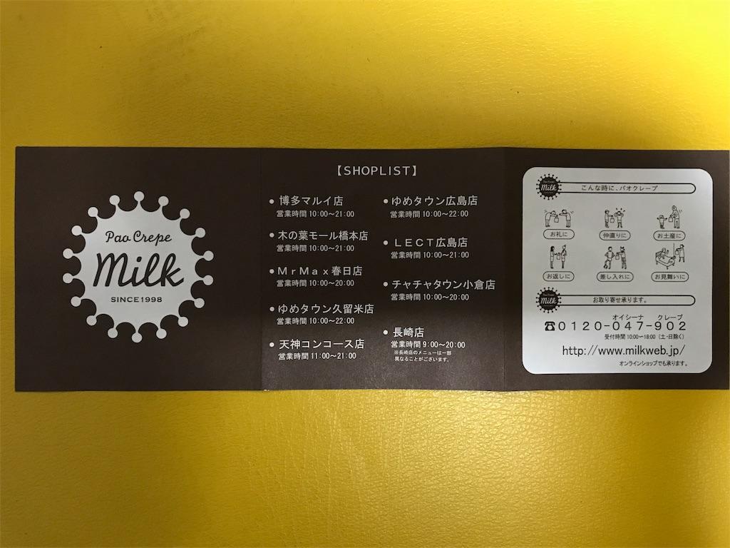 f:id:yumiko531:20171022015644j:image