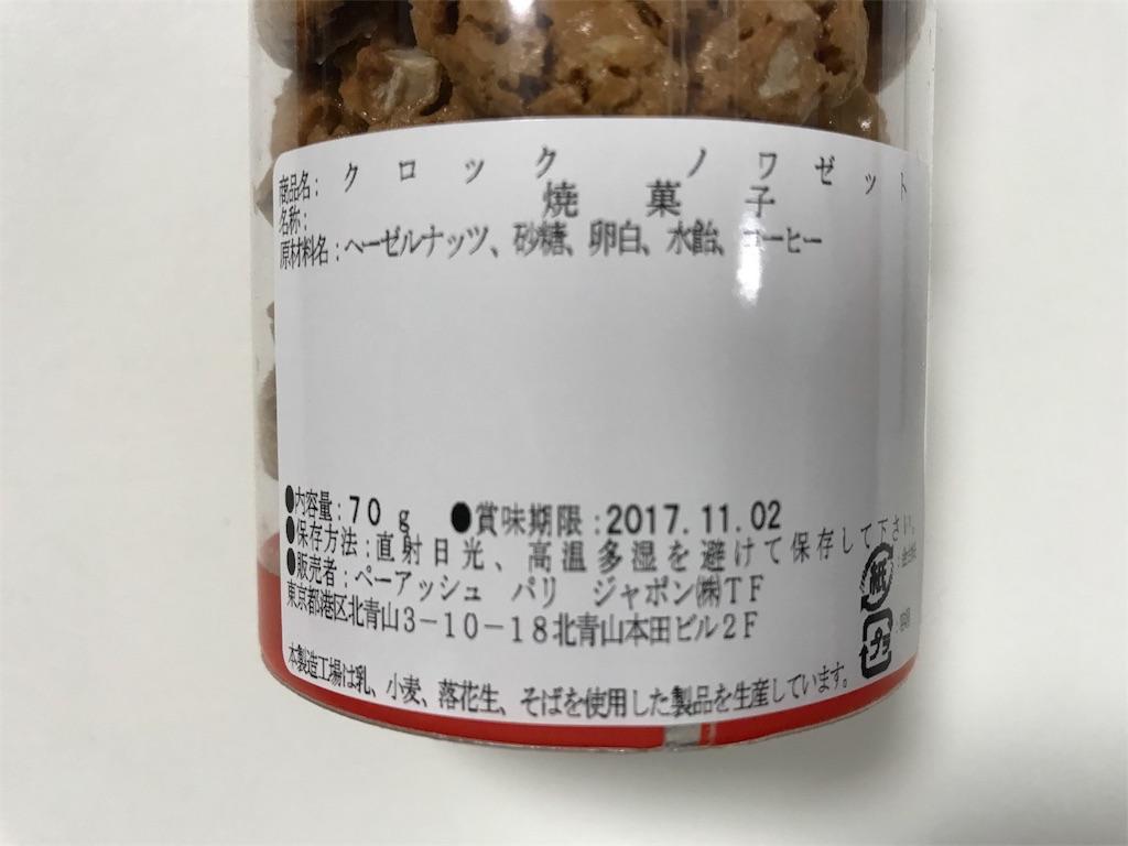 f:id:yumiko531:20171114211558j:image