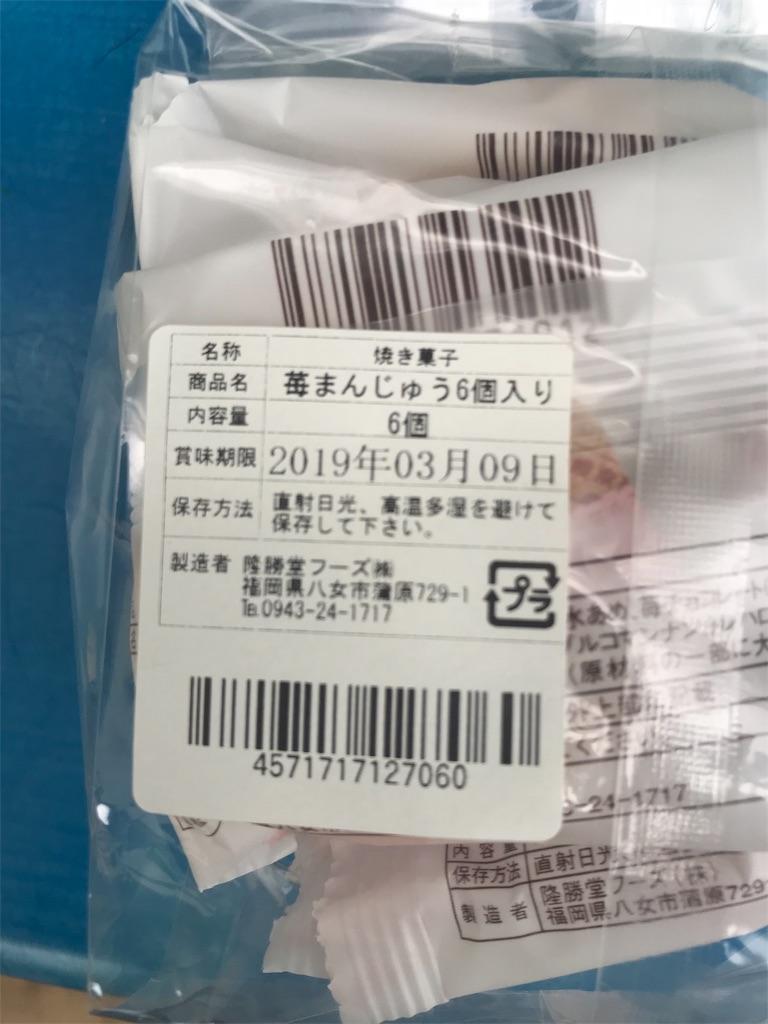 f:id:yumiko531:20190203182631j:image
