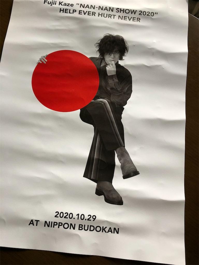 f:id:yumikoTM:20201030181655j:image