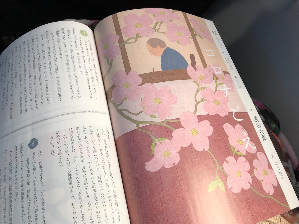 f:id:yumikoTM:20210528101339j:image
