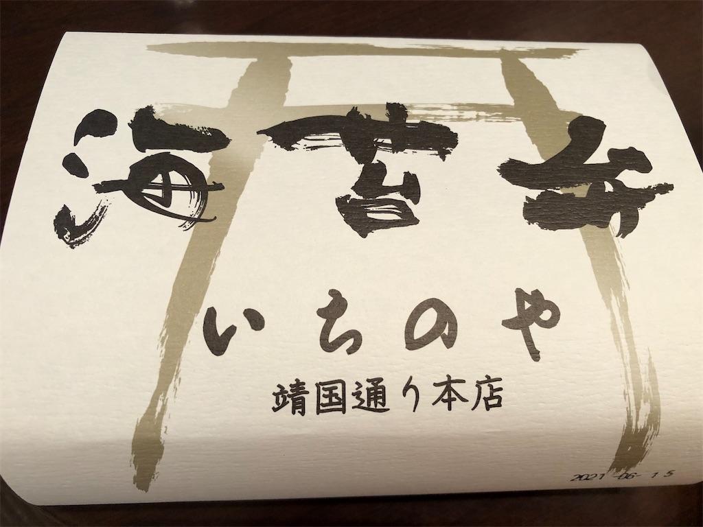 f:id:yumikoTM:20210616193112j:image