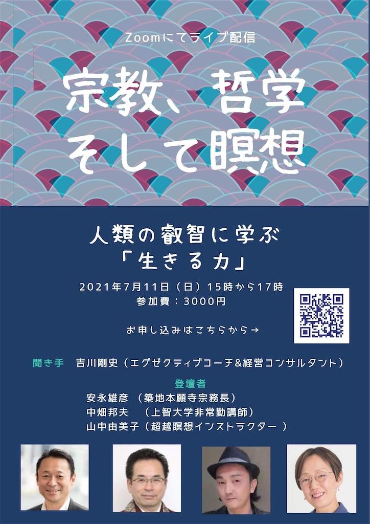 f:id:yumikoTM:20210630095838j:image