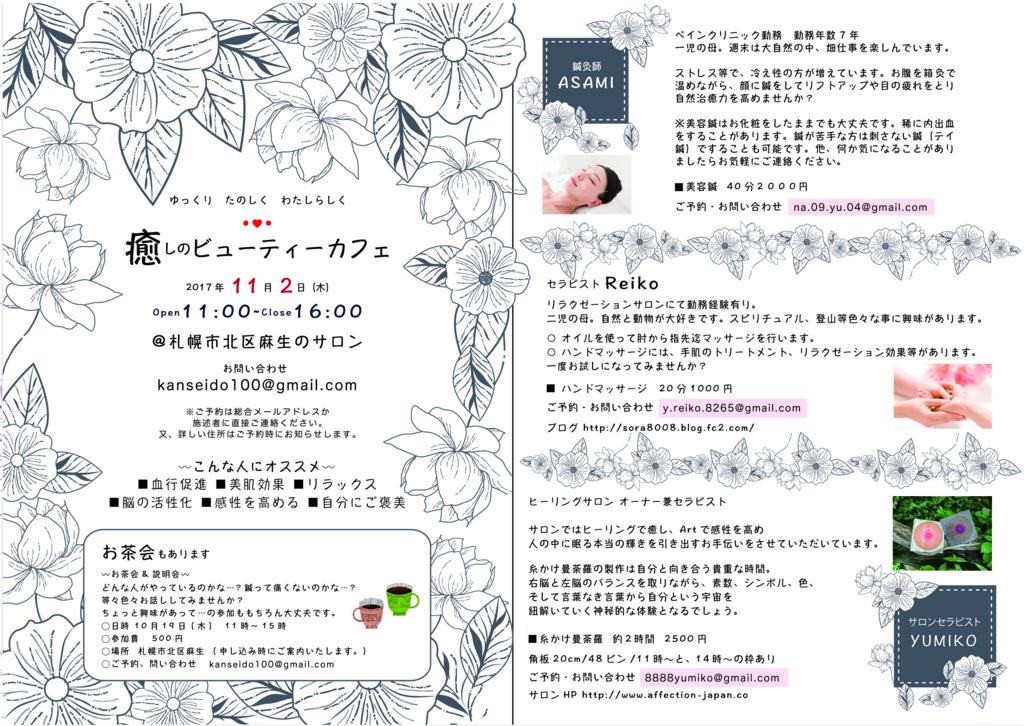 f:id:yumikogate:20170924151118j:plain
