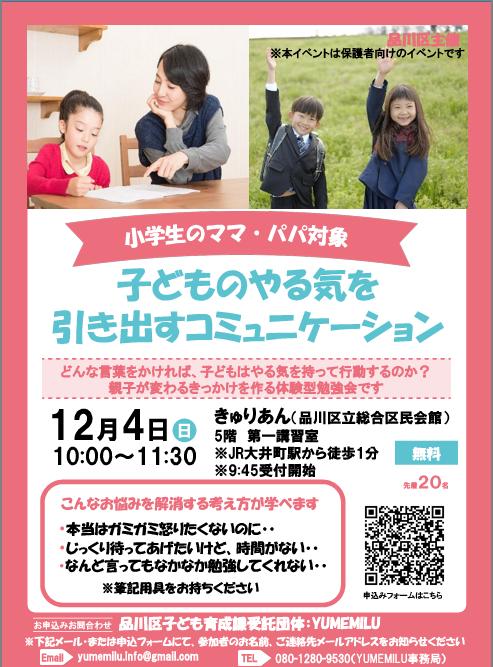 f:id:yumikoishii:20161113000035p:plain