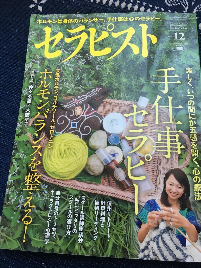 f:id:yumikonoaroma:20161225145307j:image