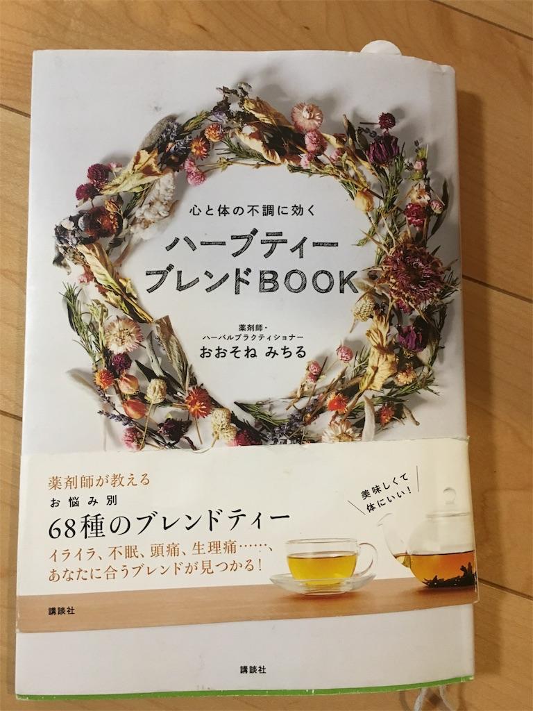 f:id:yumikonoaroma:20170406213544j:image