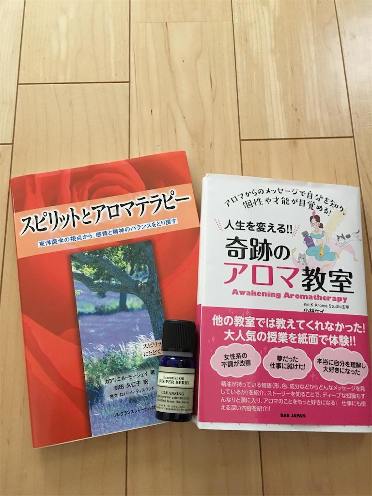 f:id:yumikonoaroma:20170627164344j:image