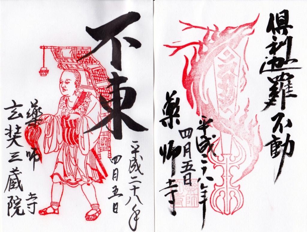 f:id:yumimi-kyoto:20160411173332j:plain