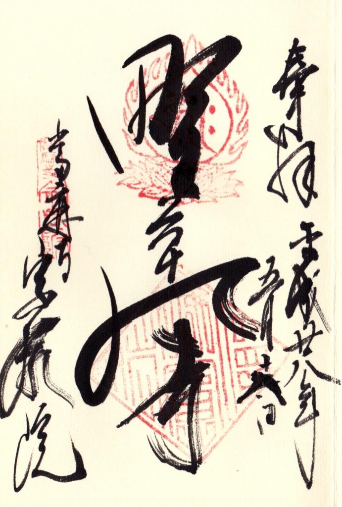 f:id:yumimi-kyoto:20160525124757j:plain