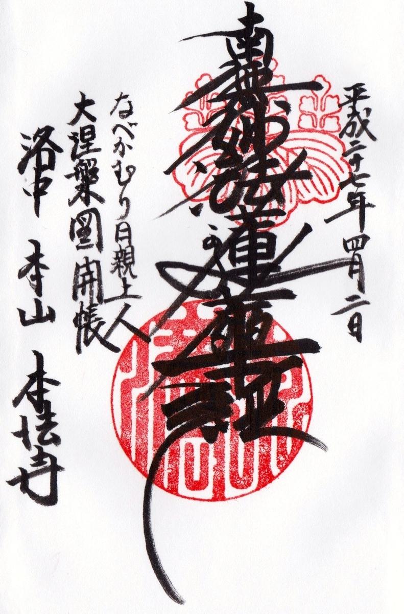 f:id:yumimi-kyoto:20160531170802j:plain