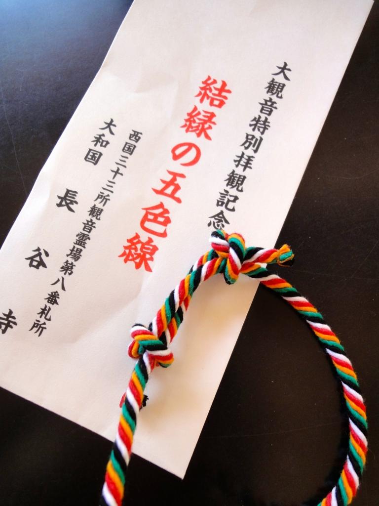 f:id:yumimi-kyoto:20160607144726j:plain