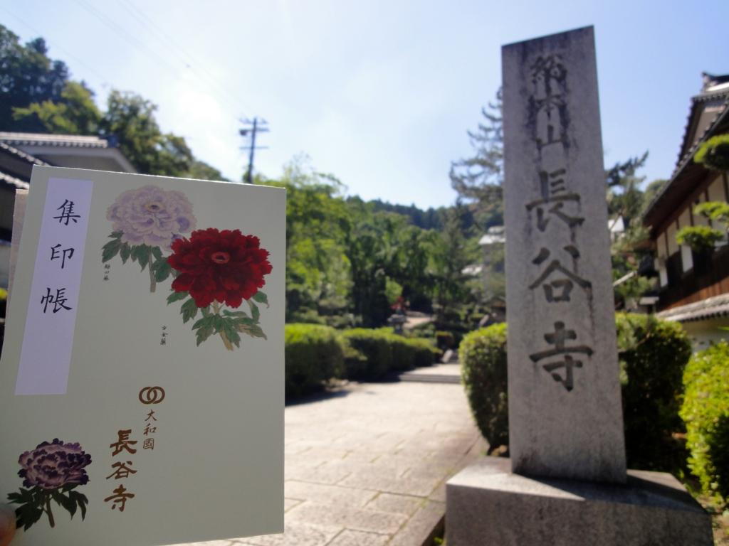 f:id:yumimi-kyoto:20160607160147j:plain