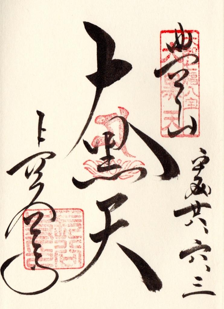f:id:yumimi-kyoto:20160607162219j:plain