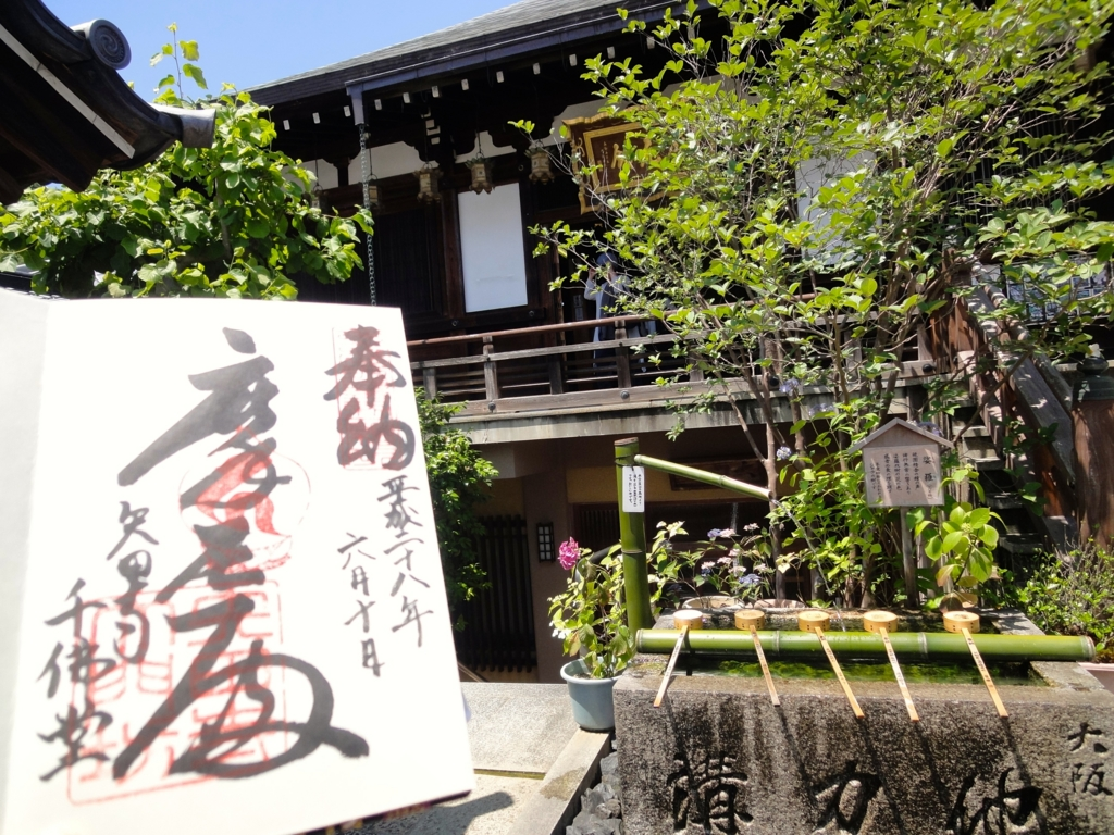 f:id:yumimi-kyoto:20160614160934j:plain