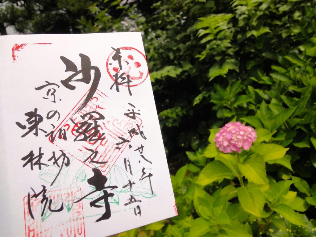 f:id:yumimi-kyoto:20160616153508j:plain
