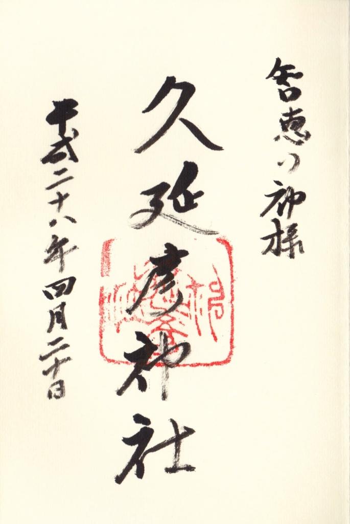 f:id:yumimi-kyoto:20160623162220j:plain