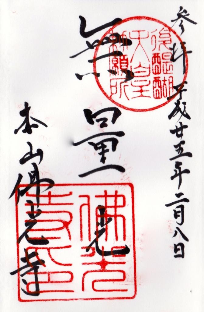 f:id:yumimi-kyoto:20160623175513j:plain