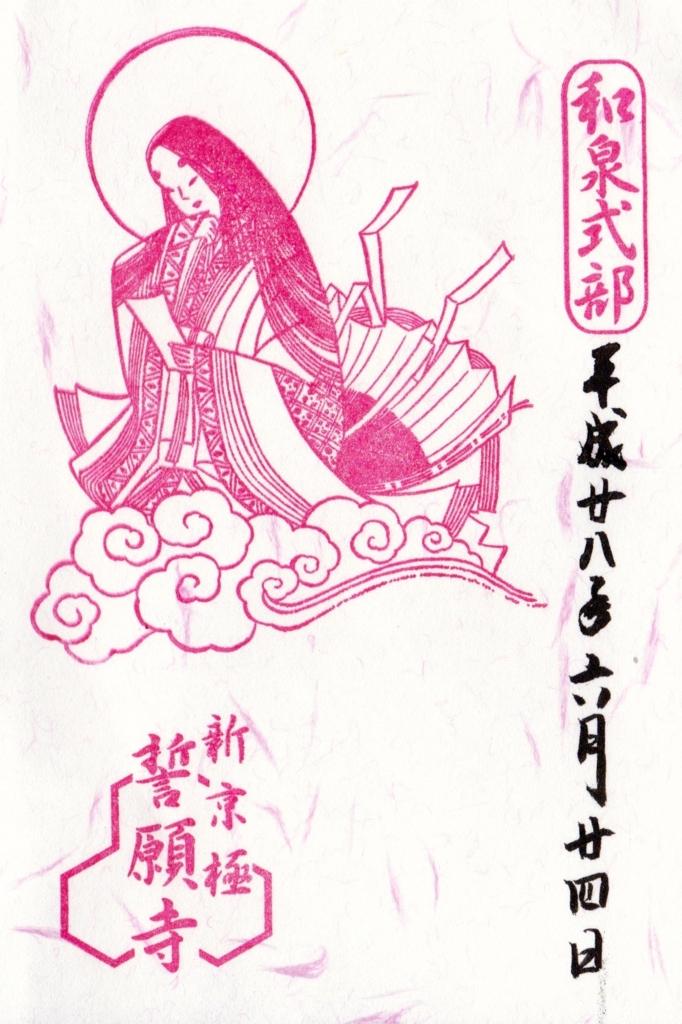f:id:yumimi-kyoto:20160629162206j:plain