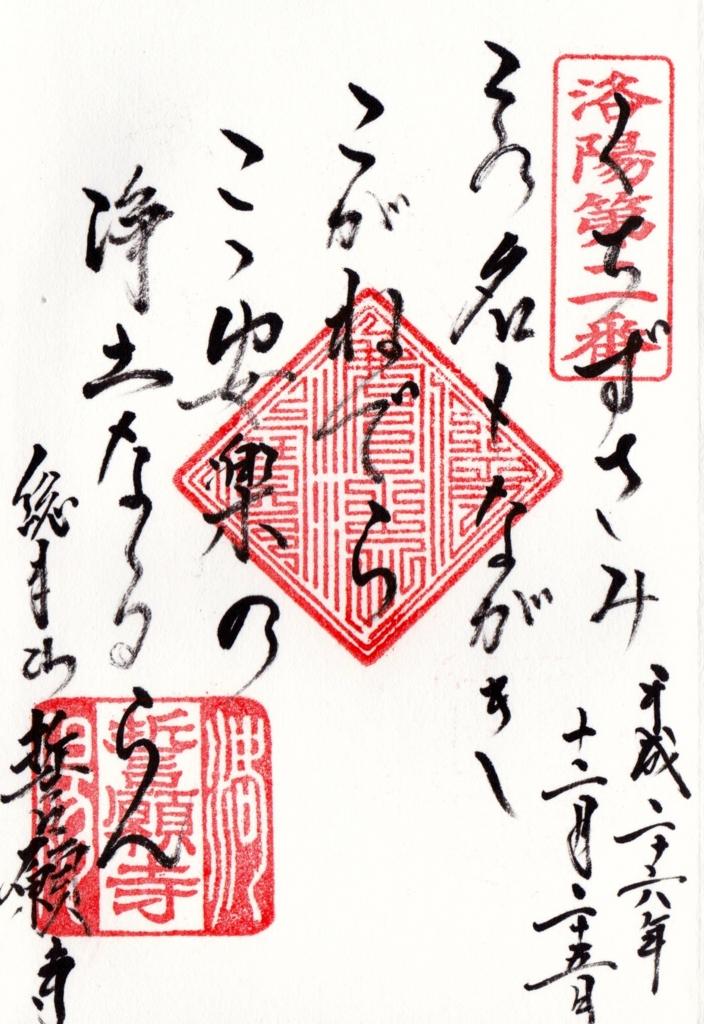 f:id:yumimi-kyoto:20160629162601j:plain