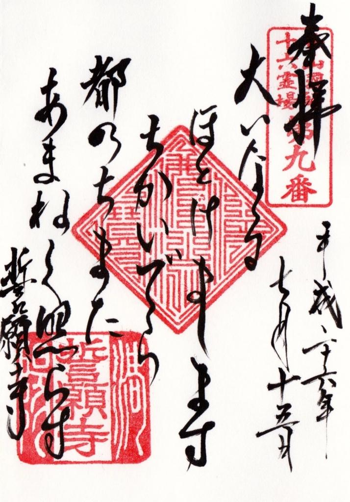 f:id:yumimi-kyoto:20160629162644j:plain