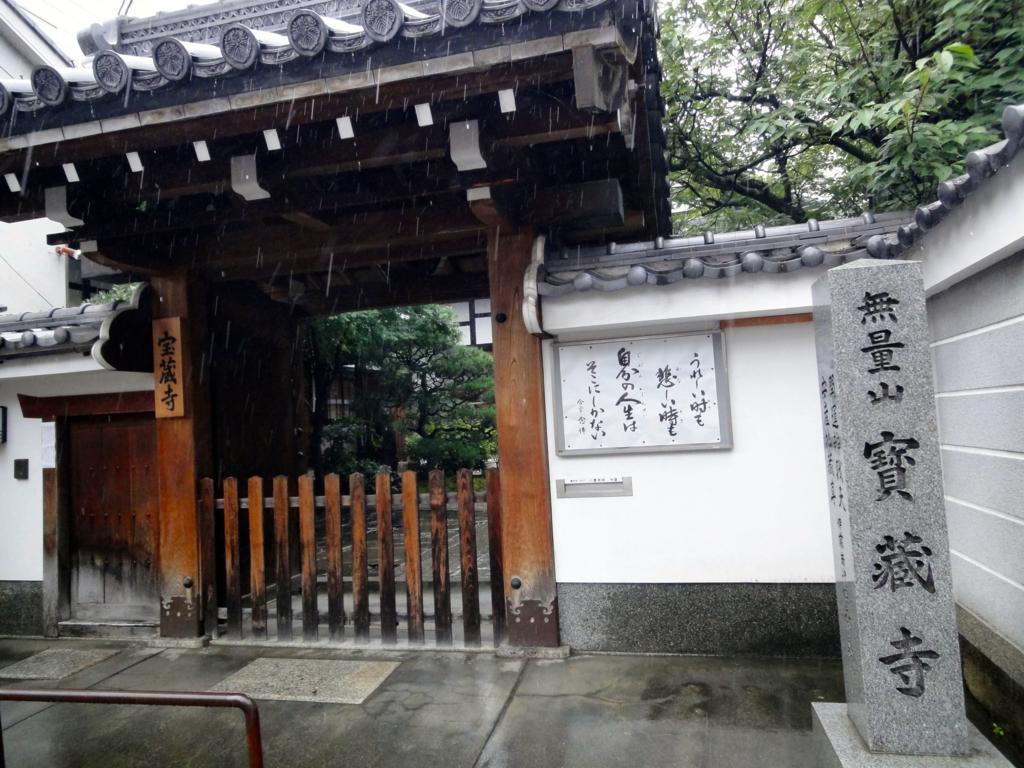 f:id:yumimi-kyoto:20160630143858j:plain