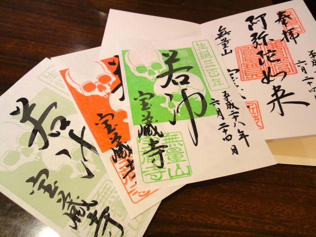f:id:yumimi-kyoto:20160630153610j:plain