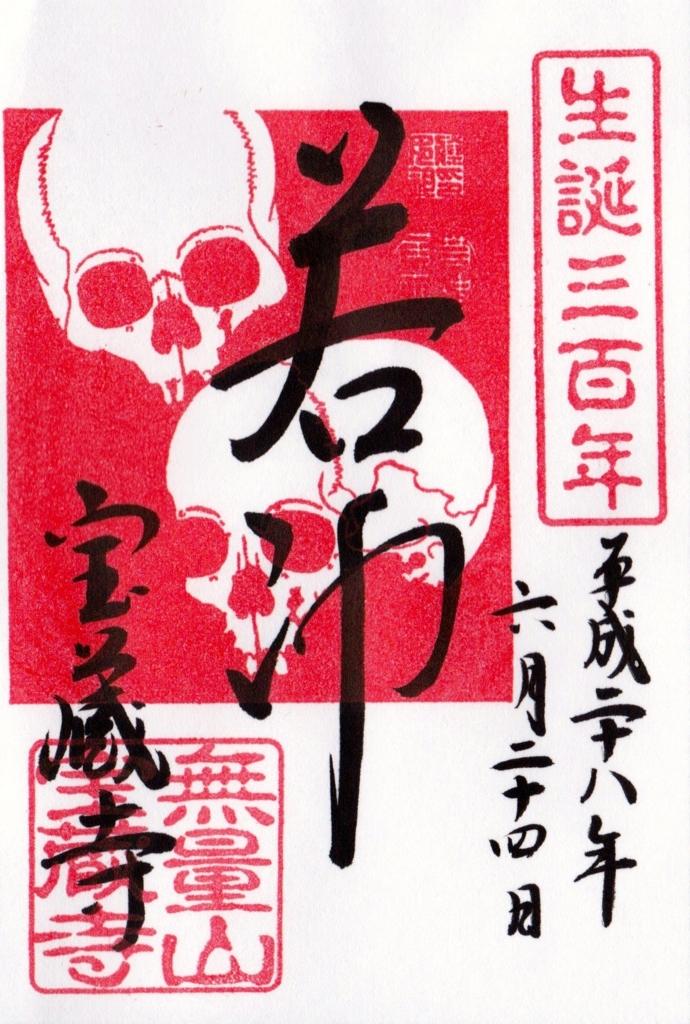 f:id:yumimi-kyoto:20160630154657j:plain