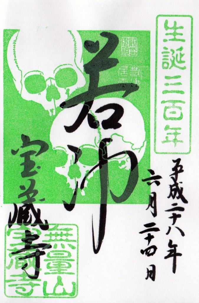 f:id:yumimi-kyoto:20160630154729j:plain