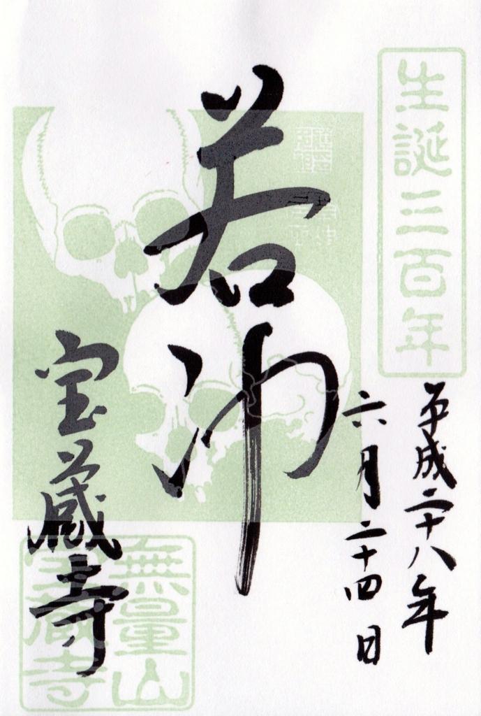 f:id:yumimi-kyoto:20160630154815j:plain