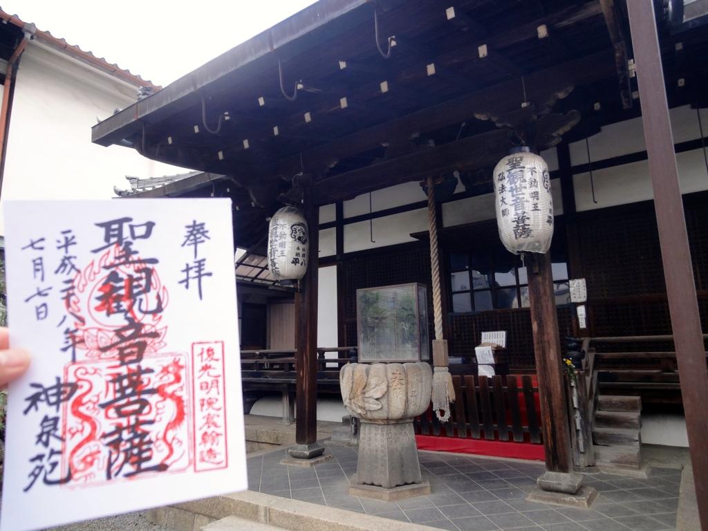 f:id:yumimi-kyoto:20160708172433j:plain