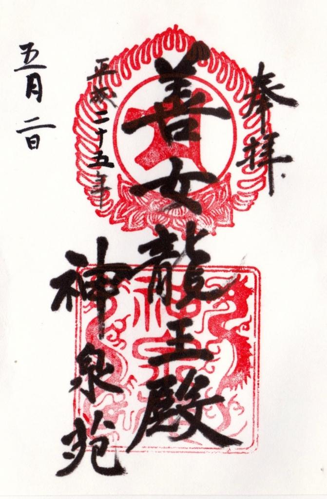 f:id:yumimi-kyoto:20160708173438j:plain