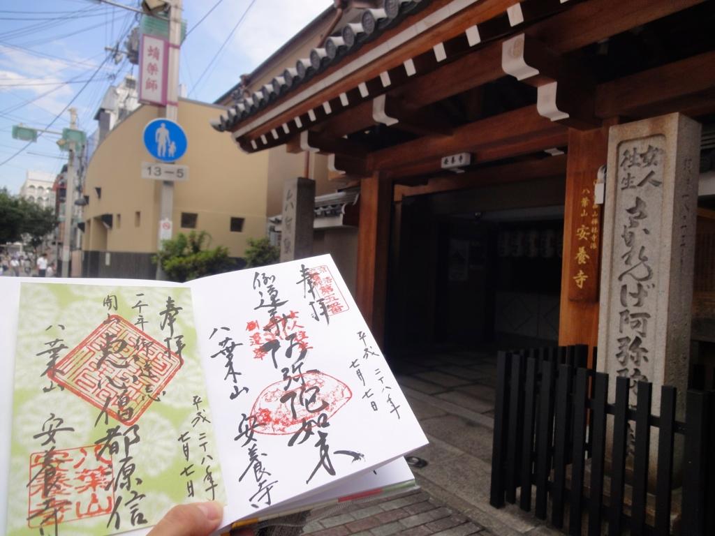 f:id:yumimi-kyoto:20160712171331j:plain