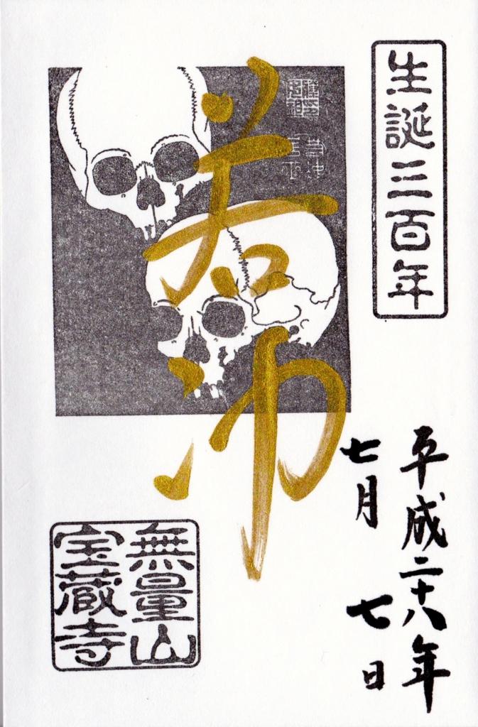 f:id:yumimi-kyoto:20160713155507j:plain