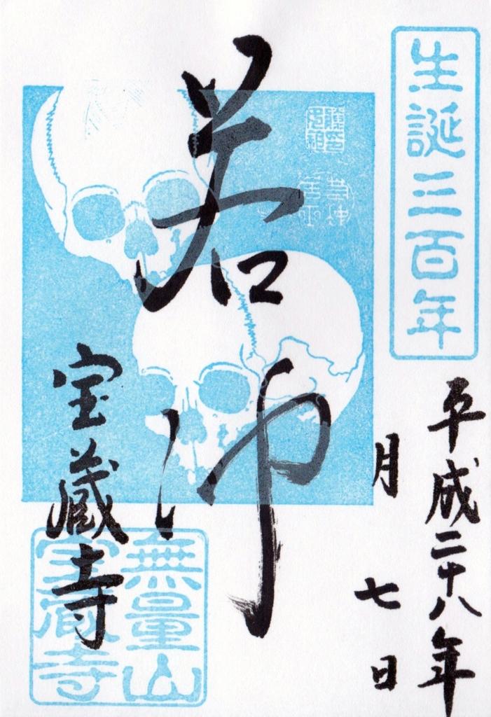 f:id:yumimi-kyoto:20160713155559j:plain