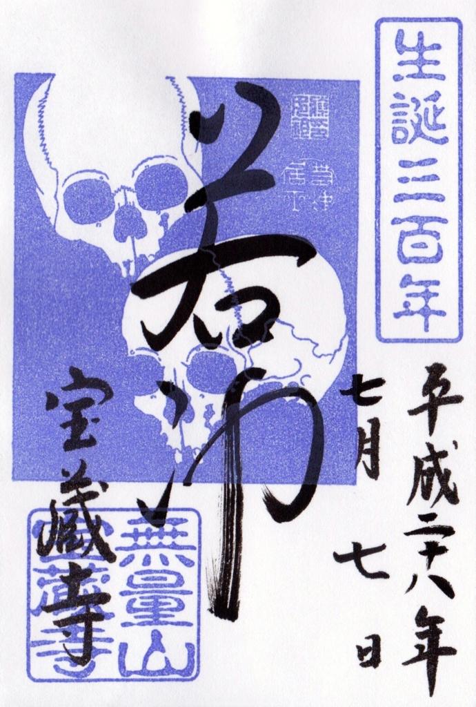 f:id:yumimi-kyoto:20160713155834j:plain