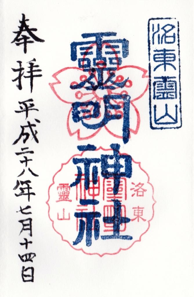 f:id:yumimi-kyoto:20160715165320j:plain