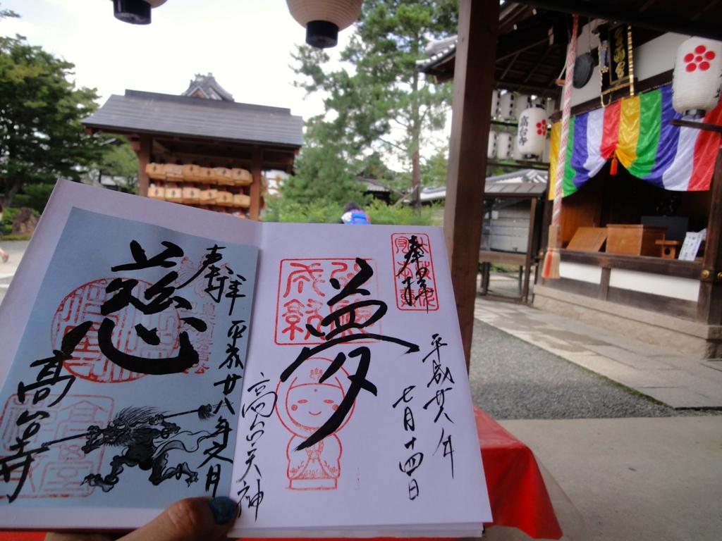 f:id:yumimi-kyoto:20160716100847j:plain