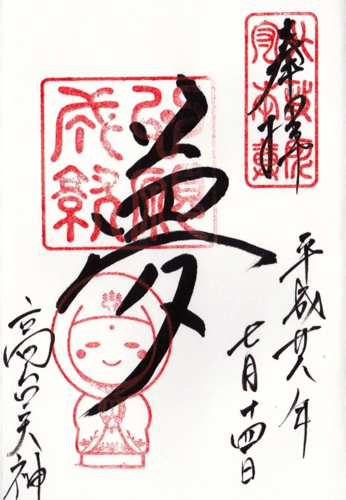 f:id:yumimi-kyoto:20160716102039j:plain