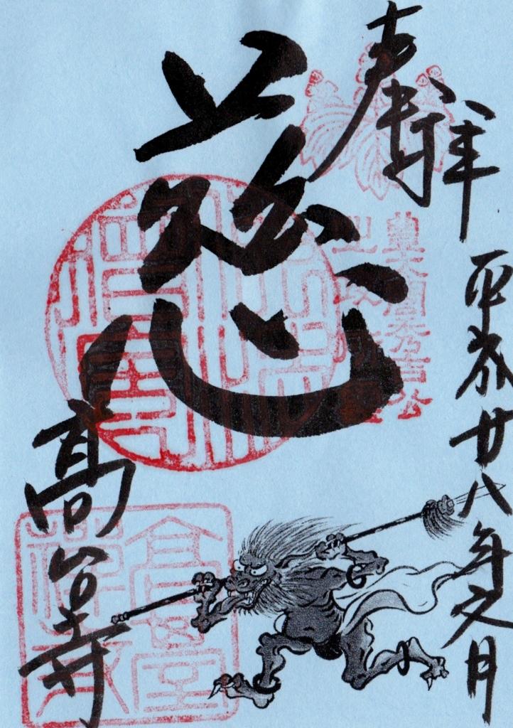 f:id:yumimi-kyoto:20160716102138j:plain
