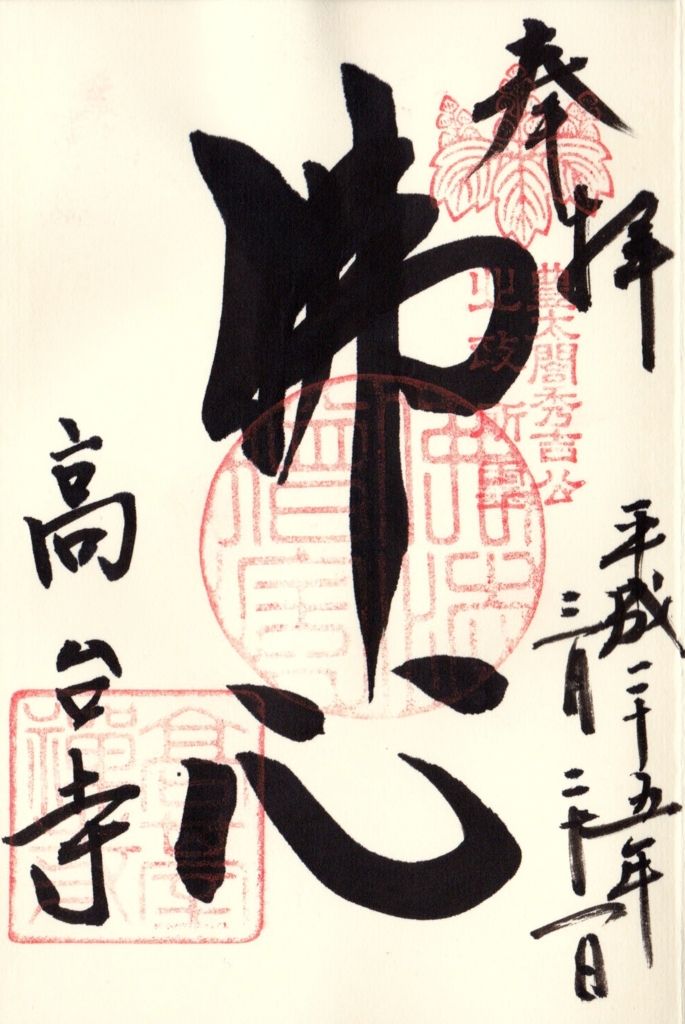f:id:yumimi-kyoto:20160716102238j:plain