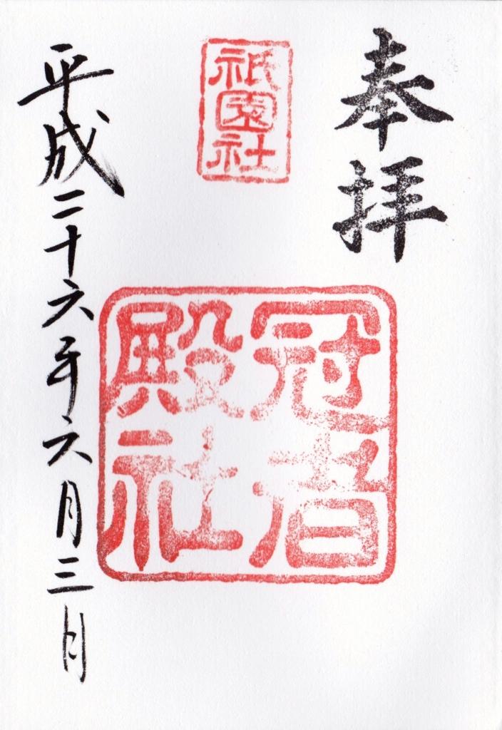 f:id:yumimi-kyoto:20160722142239j:plain