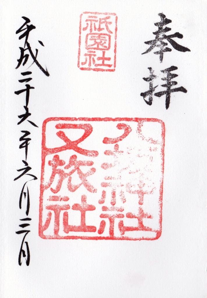 f:id:yumimi-kyoto:20160722142325j:plain