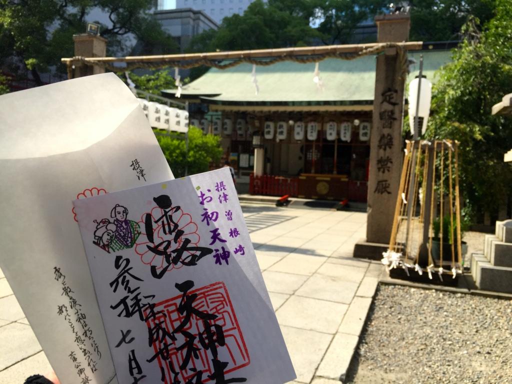 f:id:yumimi-kyoto:20160726153945j:plain