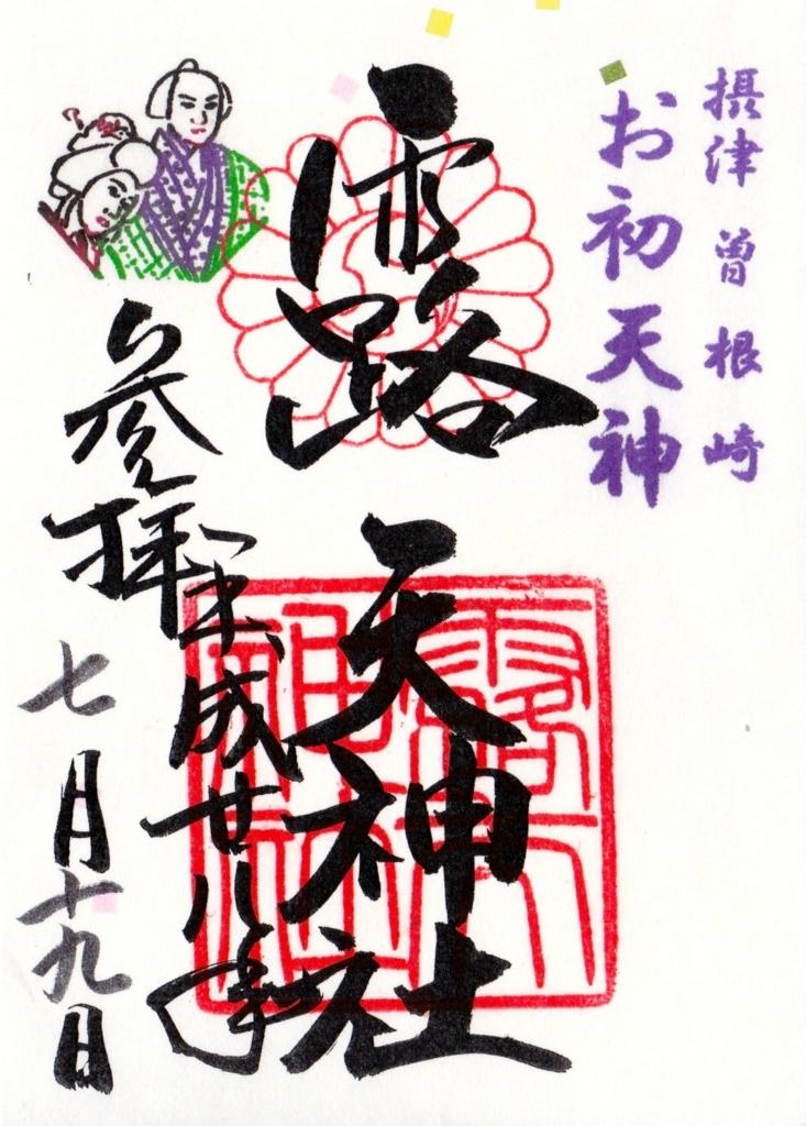 f:id:yumimi-kyoto:20160726154400j:plain